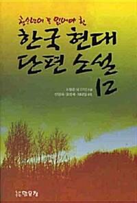 청소년이 꼭 읽어야 할 한국 현대 단편 소설 12