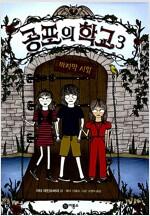 공포의 학교 3