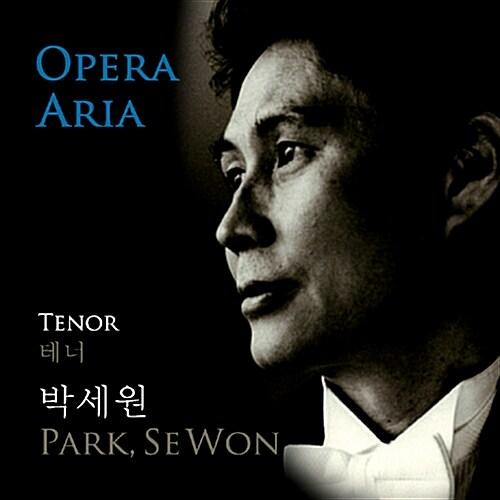 박세원 : 오페라 아리아