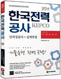 한국전력공사 : 인적성검사+실제면접