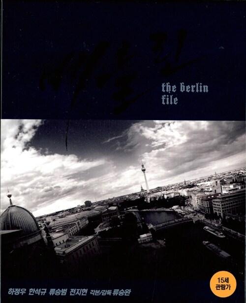 [블루레이] 베를린 : 초회 한정판 (2disc)