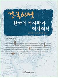 건국 60년 한국의 역사학과 역사의식 : 잃어버린 역사와 문화를 찾아서