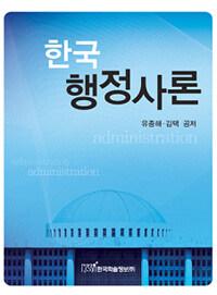 한국 행정사론