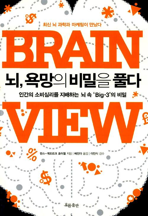 뇌, 욕망의 비밀을 풀다 : 인간의 소비심리를 지배하는 뇌 속 Big-3의 비밀