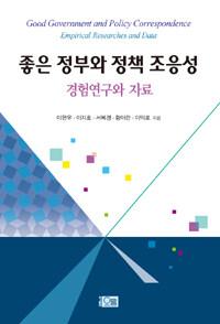 좋은 정부와 정책 조응성 : 경험연구와 자료