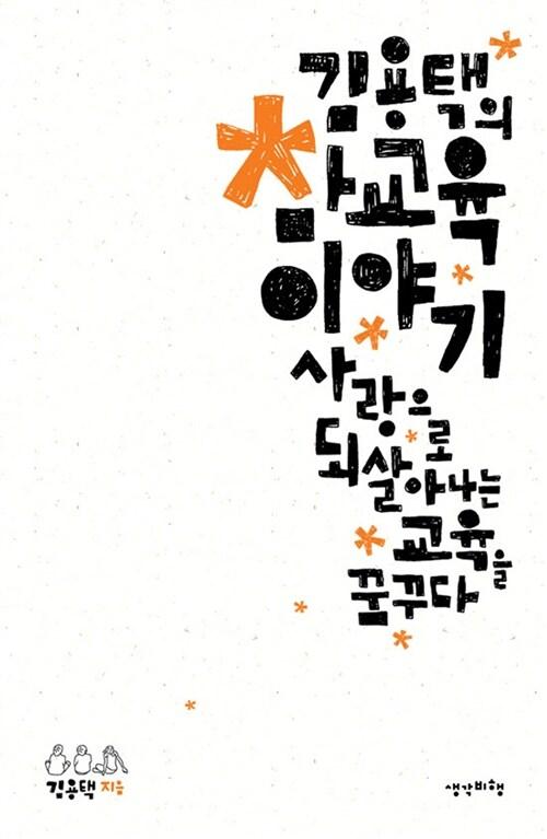 김용택의 참교육 이야기 : 사랑으로 되살아나는 교육을 꿈꾸다
