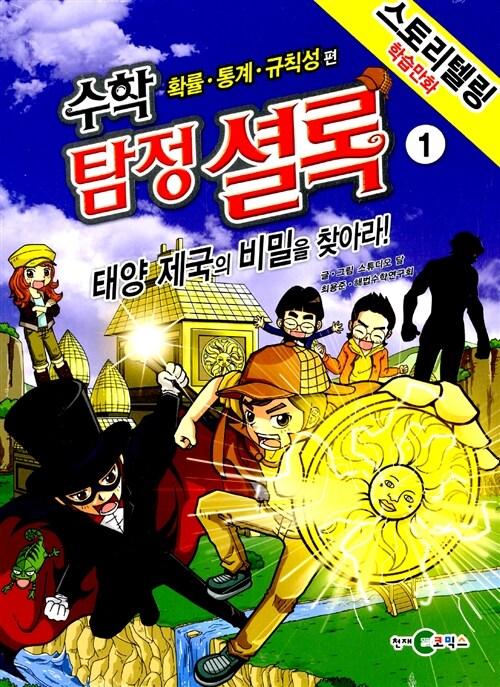수학 탐정 셜록 1 : 태양 제국의 비밀을 찾아라!