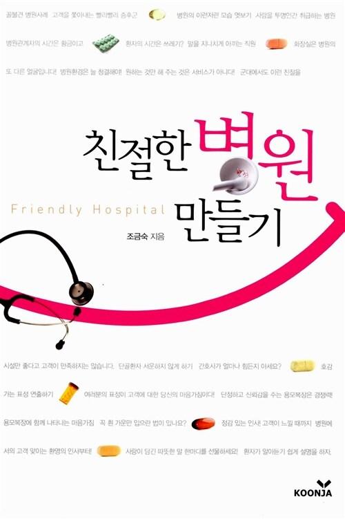 [중고] 친절한 병원 만들기