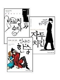 [세트] 마르잔 사트라피 3종 세트 - 전3권