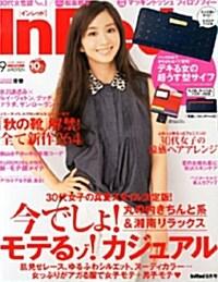 In Red (イン レッド) 2013年 09月號 [雜誌] (月刊, 雜誌)