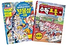코믹 메이플 스토리 수학도둑 35 + 보물섬 No.08 - 전2권