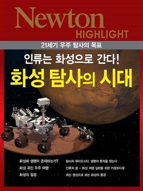 화성 탐사의 시대