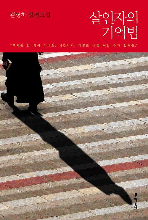 살인자의 기억법 : 김영하 장편소설