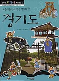 경기도 : 도읍지를 감싸 안은 역사의 땅