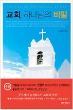 교회, 하나님의 비밀