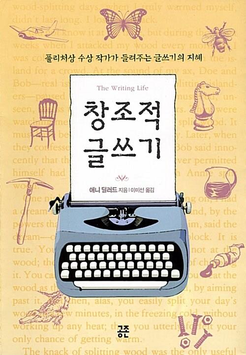 [중고] 창조적 글쓰기