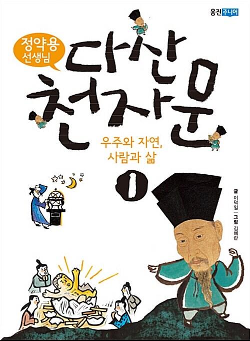 정약용 선생님 다산 천자문 1