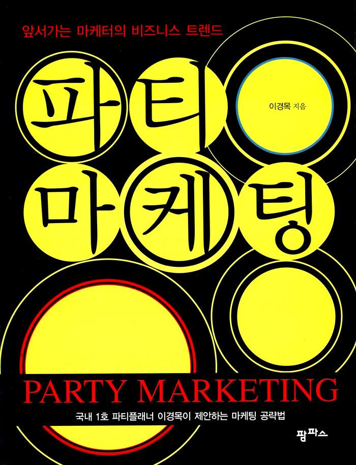 파티 마케팅 : 앞서가는 마케터의 비즈니스 트렌드