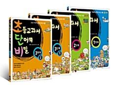 초등교과서 단어의 비밀 1~3단계 세트 - 전4권
