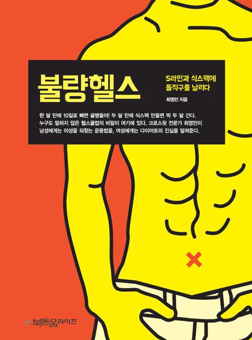 [세트] 진짜 운동, 건강한 몸 세트 : 셀프 마사지+불량헬스 1,2 (전3권)