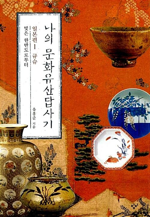 나의 문화유산답사기 일본편 1