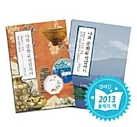 [세트] 나의 문화유산답사기 일본편 - 전2권