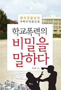 (현직경찰관이 아빠의 마음으로) 학교폭력의 비밀을 말하다