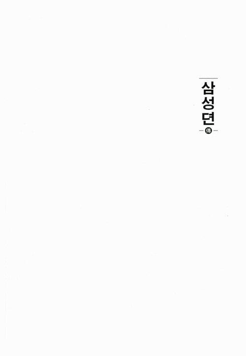 삼성뎐(傳) : 적진 중앙일보 기자의 내가 겪은 삼성 이야기