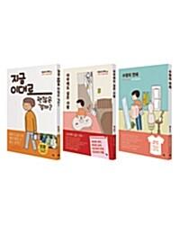 [세트] 마스다 미리 여자공감만화 시즌2 3종 세트 - 전3권