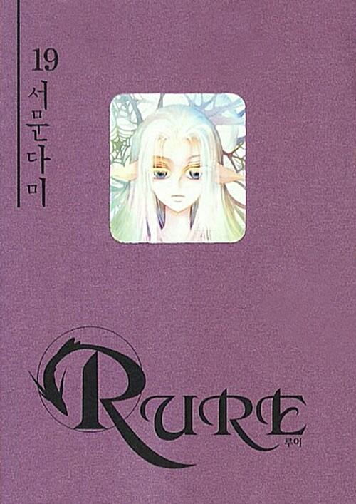 루어 Rure 19