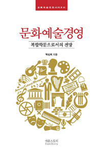 문화예술경영 : 복합학문으로서의 전망