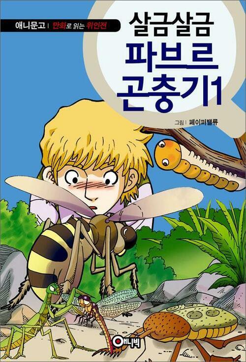 살금살금 파브르 곤충기 1