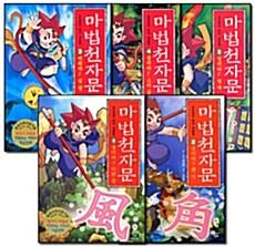 마법천자문 1~5권 세트