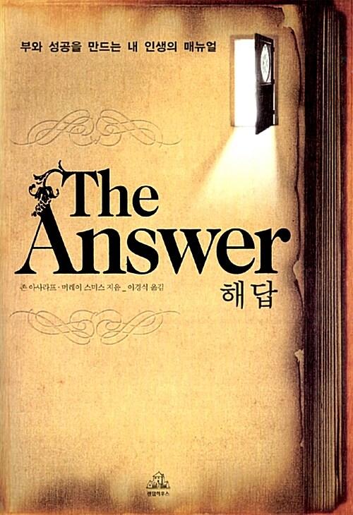 The Answer 해답