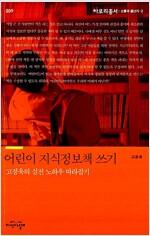 어린이 지식정보책 쓰기 : 고정욱의 실전 노하우 따라잡기