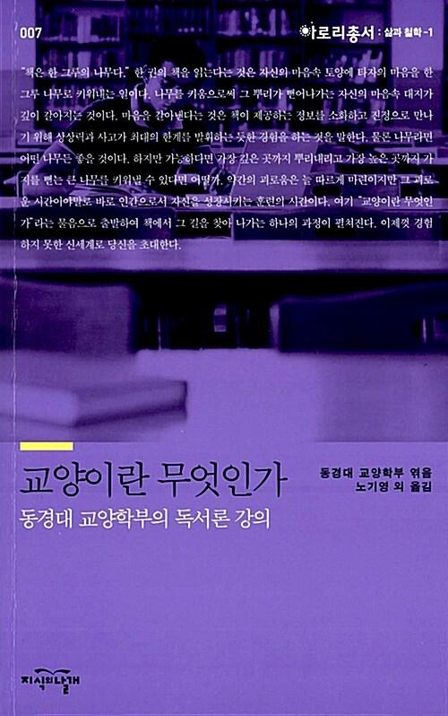 교양이란 무엇인가 : 동경대 교양학부의 독서론 강의