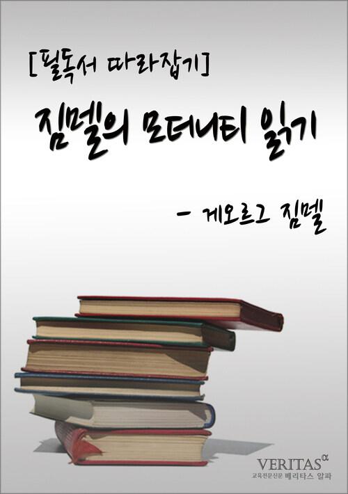 필독서 따라잡기 : 짐멜의 모더니티 읽기 (게오르그 짐멜)
