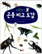 [중고] 어린이 곤충 비교 도감