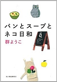 パンとス-プとネコ日和 (ハルキ文庫 む 2-4) (文庫)