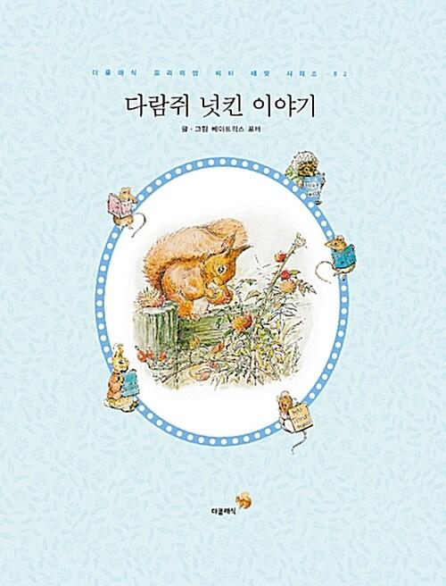다람쥐 넛킨 이야기 (고급 양장 한글판)