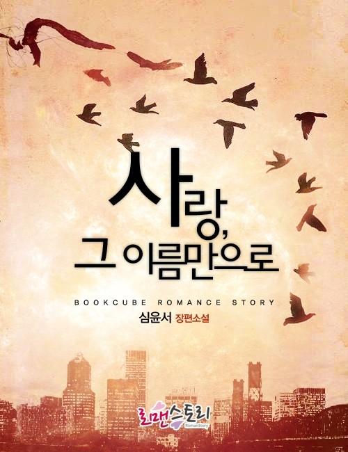 [합본] 사랑, 그 이름 만으로 (전2권/완결)