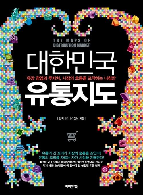 대한민국 유통지도