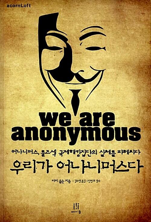우리가 어나니머스다 We Are Anonymous
