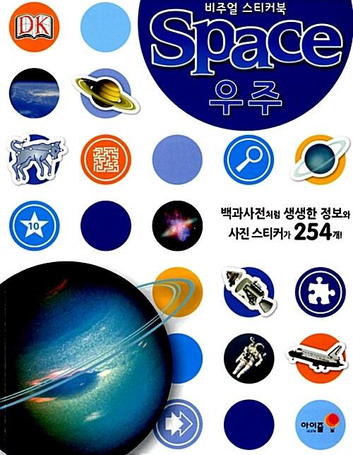 비주얼 스티커북 : Space 우주