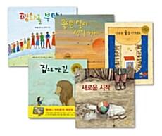 초등생을 위한 사회그림책 세트 - 전5권