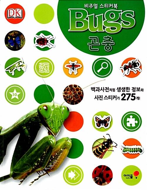 비주얼 스티커북 : Bugs 곤충