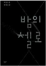 [중고] 밤의 첼로
