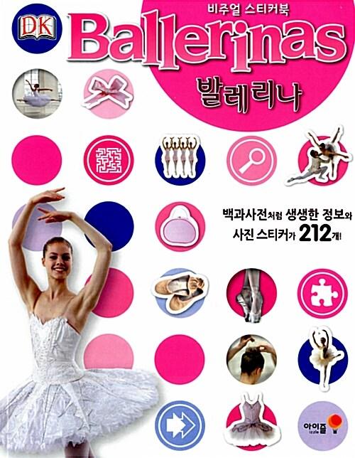 비주얼 스티커북 : Ballerinas 발레리나