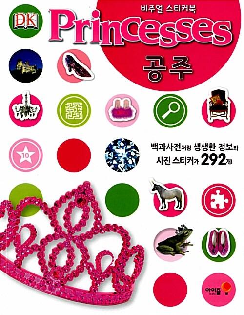 비주얼 스티커북 : Princesses 공주