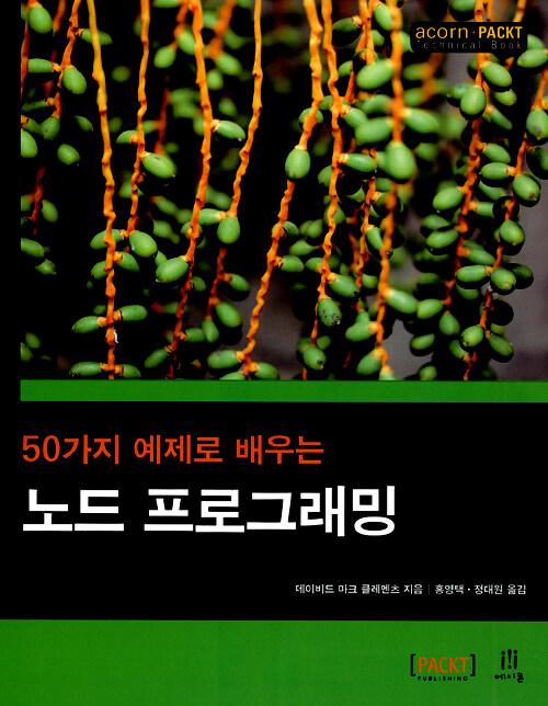 (50가지 예제로 배우는) 노드 프로그래밍